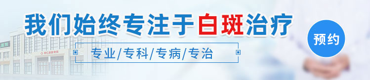 台州最好的白癜风医院