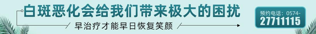 宁波最好的白癜风医院